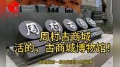 山东淄博周村古商城:中国活着的,博物馆建筑群!(仿古建筑寺庙设计施工)