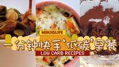 【健康低碳早餐】一分钟快手微波炉食谱 | 生酮友好低碳饮食 | Low Carb Breakfast Recipes | MinjisLife