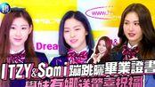 ITZY&Somi蹦跳晒毕业证书 学妹有娜送惊喜祝福
