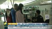 0001.中国网络电视台-[第一时间]杭州:男子飞机上抽烟被拘留 同类案件一年逾十起_CCTV节目官网-CCTV-2_央视网()[超清版]