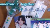【tomorrow x together应援棒开箱】文档首支应援棒开箱视频