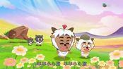 喜羊羊与灰太狼之羊羊小心愿片头曲(TVB翡翠台版) - 影视原声