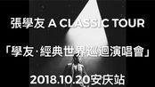 『 張學友A CLASSIC TOUR 』學友·经典世界巡回演唱会 2018.10.20安庆站