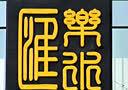 相聚锦州群[盘锦乐水汇]游玩2014.9.4