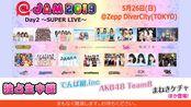 でんぱ組.inc,AKB48 Team8、まねきケチャほか登場!「@JAM 2019 ~SUPER LIVE~」独占生中継
