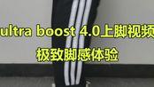 Ultra boost4.0上脚视频