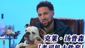 安踏 KT5、网红狗狗、来自中国粉丝的小礼物…… 一起看看克莱·汤普森的「老司机十件套」
