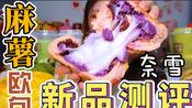 """「欧包饮品」奈雪11款产品の测评!麻薯欧包牛油果冰淇淋,宝藏茶真的""""宝藏""""吗?"""