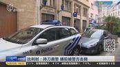 惊险一幕!比利时首都发生持刀袭警事件!嫌犯被警方击毙