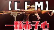 【读书人】【cfm实况vol.7】81改-赤子心测评:中国兵工学会的实力之作!