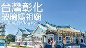 Vlog旅游︱台湾彰化玻璃妈祖庙-圣护宫︱网红instagram打卡点︱Canon G7X Mark III︱The Glass Mazu Temple︱凡旅行