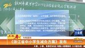 《浙江省中小学生减负方案》发布