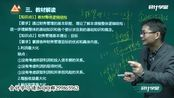 4-注册会计师CPA财务成本管理 四