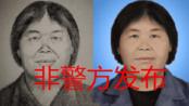 """【广东】广东警方:""""梅姨""""身份与长相暂未查实 将继续寻找7名被拐儿童下落"""