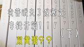 """【YY开箱】""""连续剧""""迎来大结局~我也有开出双黄蛋的一天??!防弹少年团正规四MOT7拆专(下)"""