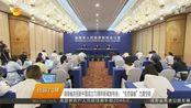 """湖南省庆祝新中国成立70周年新闻发布会:""""生态强省""""力度空前"""