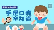 传染性超强的手足口病到底是什么?如何预防手足口病?
