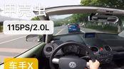 2.0只有115ps?你就用这货水视频?!【车手X第一视角10】-- 2006款敞篷甲壳虫 POV(废话版)