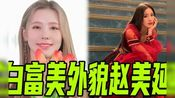 (G)I-DLE成员赵美延,团队主唱担当也有着白富美气质,颜值太高啦!