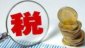 个税APP可查询收入纳税明细 以便为年度汇算做准备