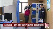 [中国新闻]安徽芜湖:豪车漂移视频火爆网络 引交警查处