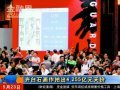 金融界-齐白石画作拍出4.255亿元天价-5月23日 标清