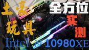 【拳打AMD】价值1w7的顶级至尊i9 10980XE全核超频4.8Ghz会怎样?| 土豪玩具 | 全方位数据测评