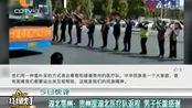 湖北鄂州:贵州援湖北医疗队返程 男子长跪感谢