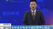 吉林省反电信诈骗犯罪中心成立