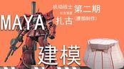 【MAYA建模】红色彗星扎古建模全流程 02腰部制作 【机动战士高达系列】
