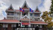 怎样去老挝驻昆明领事馆办理签证。