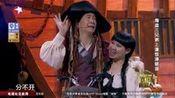 《海盗》 小沈阳 欢乐戏剧人—在线播放—优酷网,视频高清在线观看