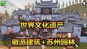 明日庄园参观4:非对称古典庭园,这才是中式美学建筑