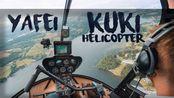 YAFEI X KUKI Helicopter 联名飞行学校宣传视频