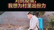 为了进一步做好防范,避免产生疫情,山西永济市太宁村民《李江兵