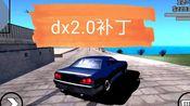 [gtasa]DX2.0画质提高 安卓版