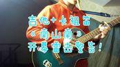 卡祖笛+吉他 南山南这无限接近放p的音色是什么鬼?
