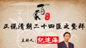 【纪录片】百家讲坛之正说清朝二十四臣之鳌拜
