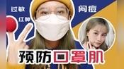 【预防口罩肌】戴多了闷痘、过敏、红肿?5个简单急救预防技巧,晚上修复很关键!