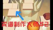 【RA】粪谱制作大师#2——小 心 翼 翼
