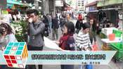 #BODW城区活动 #CityProg 香港老区体验文化交替 女老板:请珍惜