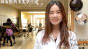 麻省药科与健康科学大学声援中国:武汉加油!中国加油!
