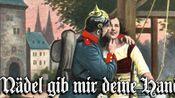 Mdel gib mir deine Hand[姑娘,把你的手给我][德国士兵之歌][+英语歌词]