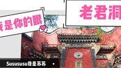 """【我是苏苏】爱上重庆城,爱上一个人 带你探访""""老君洞""""跟苏苏一起来吧"""