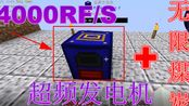 1.12.2,现代空岛11,制造出超频发电机