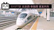 【铁路】郑阜高铁 北京西-阜阳西 G1577次首发车打卡(界首南-阜阳西)