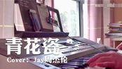 【电子琴】青花瓷(Cover:Jay周杰伦)
