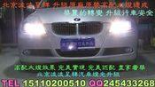 宝马318汽车大灯改装320/325原厂氙气大灯总成 北京波波改灯15110200510—在线播放—优酷网,视频高清在线观看
