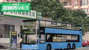 巴士模拟2 - 郑州市v4.0 #9:早高峰飞驰在郑开大道上的地铁接驳线326区间 | OMSI 2 郑州市 Q326路