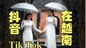 17个越南妹子玩抖音短视频集锦!抖音Tik Tok短视频已走出国门~